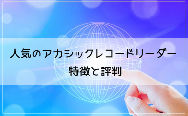 アカシックレコードリーダーの玉愛あみ・中津川昴・龍輝・さゆりは本物?リーディングの特徴や評判を調べた