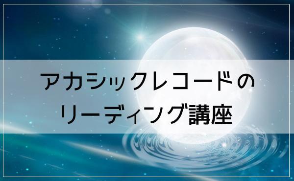 アカシックレコードのリーディング講座を紹介!東京・大阪・神奈川などで人気の講座はこちら
