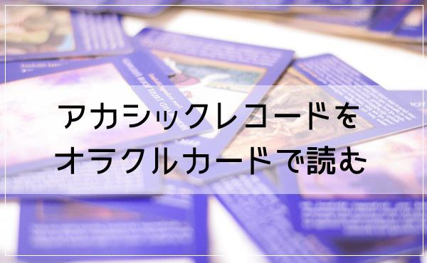 アカシックレコードをオラクルカードで読む方法と流れ