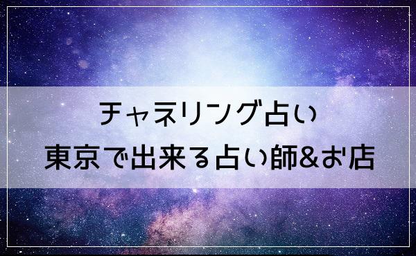 チャネリング占いが東京で出来る占い師やお店を紹介