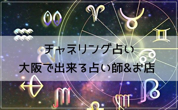 チャネリング占いが大阪で出来る占い師やお店を紹介