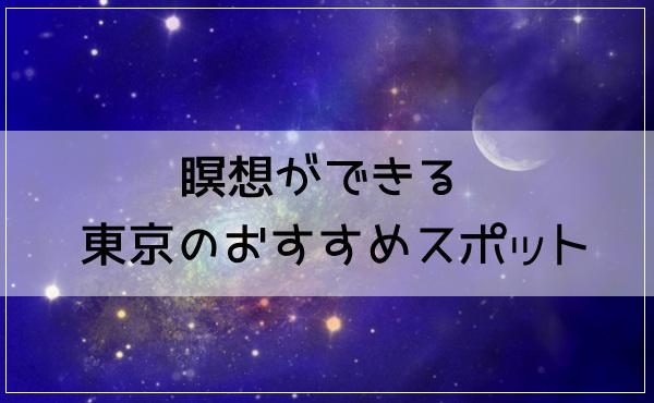 瞑想を東京で!瞑想ができる東京のおすすめスポットを紹介