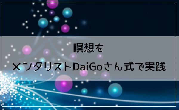 瞑想をDaiGoさん(メンタリスト)の方法で実践!