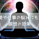瞑想の効果はすごい!瞑想は恋愛や仕事にも変化を起こす!【体験談あり】