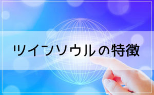 ツインソウルの特徴!名前・誕生日・手など重要な見分け方6選
