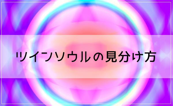 ツインソウルの見分け方8選!