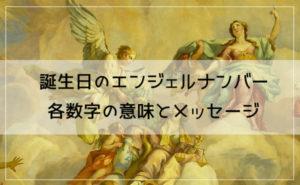 【誕生日のエンジェルナンバー】各数字の意味と天使からのメッセージ