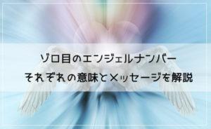 【エンジェルナンバー】ゾロ目をよく見るときの意味と天使からのメッセージ