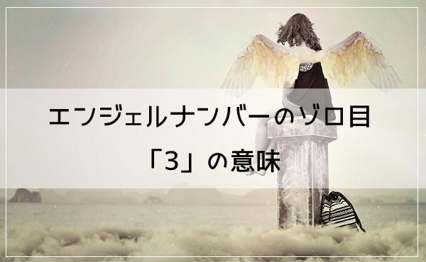 エンジェルナンバーのゾロ目「3」の意味