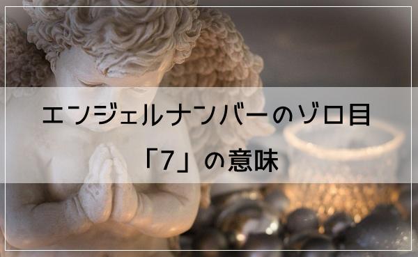 エンジェルナンバーのゾロ目「7」の意味