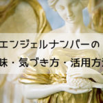 【エンジェルナンバーの真実】天使からのメッセージを人生に活かす方法