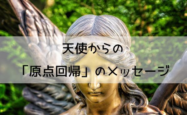 天使からの「原点回帰」のメッセージ