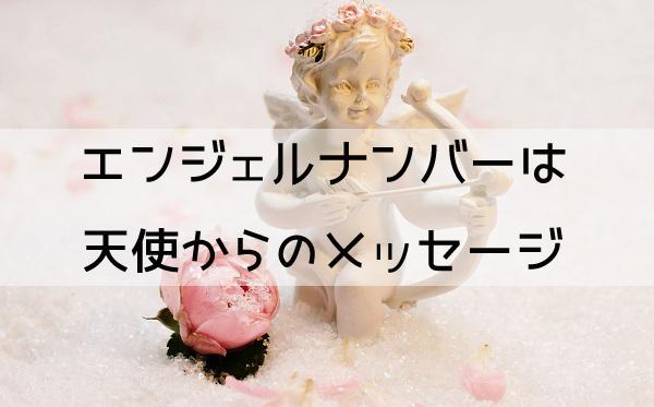 エンジェルナンバーは天使からの貴重なメッセージ