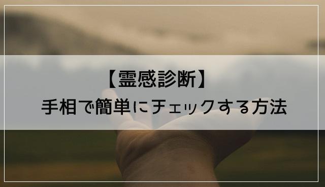 【霊感診断】手相で簡単にチェックする方法
