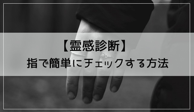 【霊感診断】指で簡単にチェックする方法