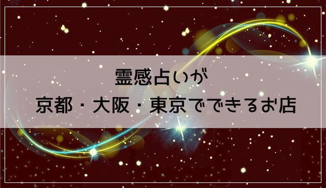 霊感占いを京都・大阪・東京でするにはこちらがおすすめ!
