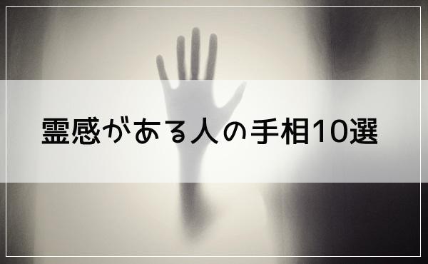 霊感は手相に現れる!霊感がある人の手相10選