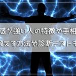 霊感が強い人の特徴や手相!鍛える方法や占い・診断テスト21選