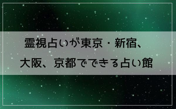 霊視占いを東京・新宿や大阪や京都でするにはこちらがおすすめ!