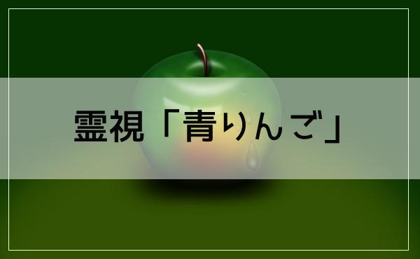 霊視「青りんご」とはどんな人?