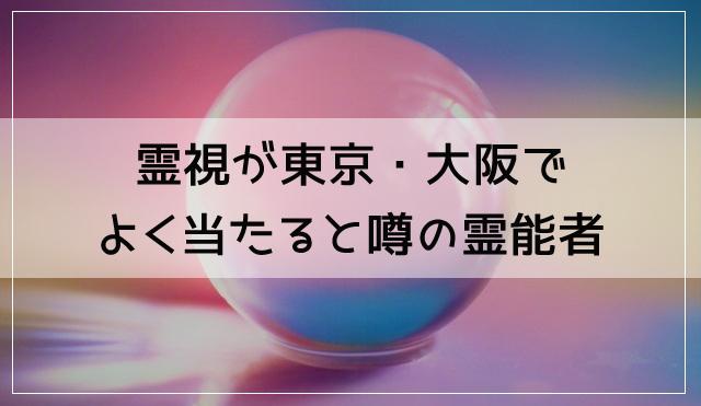 霊視が東京・大阪でよく当たると噂の霊能者!この人はすごい!