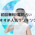 電話占い【初回無料】おすすめ人気ランキング