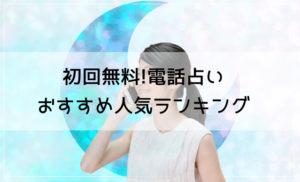 電話占い【初回無料】おすすめ人気ランキング!実体験から導いた当たるサイトはココ!