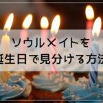 ソウルメイトを誕生日で見分ける方法
