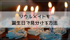 ソウルメイトを誕生日で見分ける方法!