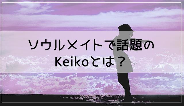 ソウルメイトで話題のKeikoとはどんな人?提唱しているルナロジーとは?
