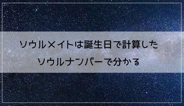 ソウルメイトは誕生日で計算したソウルナンバー(運命数)で分かる!