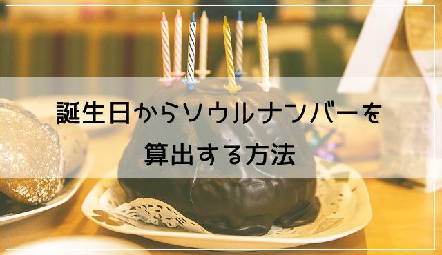 誕生日からソウルナンバーを算出する方法
