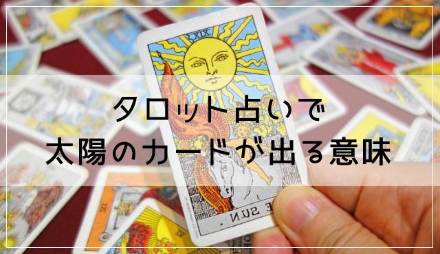 タロット占いで読む相手の気持ち!太陽のカードが出たときの意味(正位置と逆位置)の解釈例
