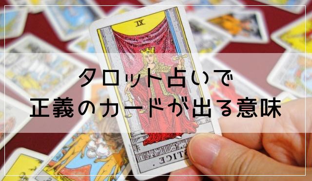 タロット占いで読む相手の気持ち!正義のカードが出たときの意味(正位置と逆位置)の解釈例