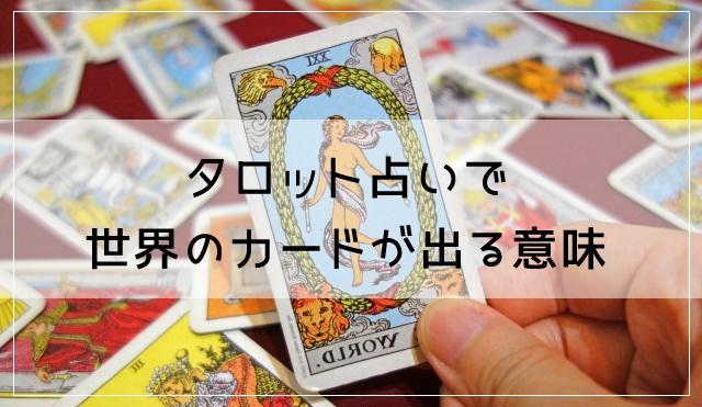 タロット占いで読む相手の気持ち!世界のカードが出たときの意味(正位置と逆位置)の解釈例