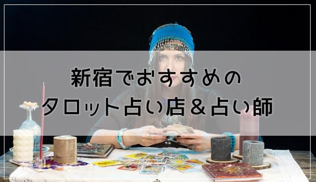 タロット占いが新宿でできる!人気おすすめのお店・占い師 5選