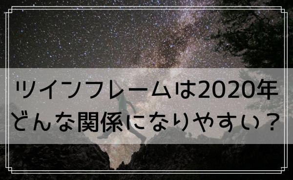 ツインフレーム 2020