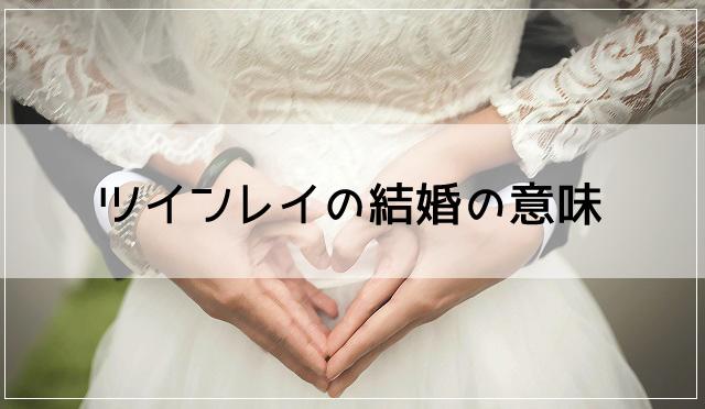 ツインレイの結婚の意味とは