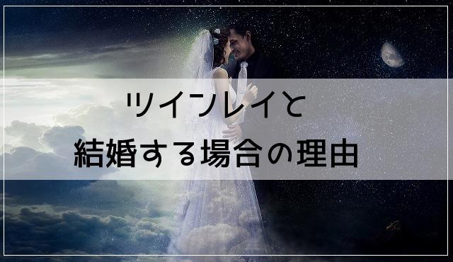 ツインレイと結婚する場合の理由