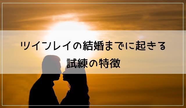 ツインレイの結婚までに起きる試練の特徴