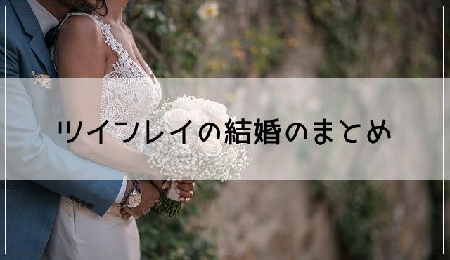 ツインレイの結婚のまとめ