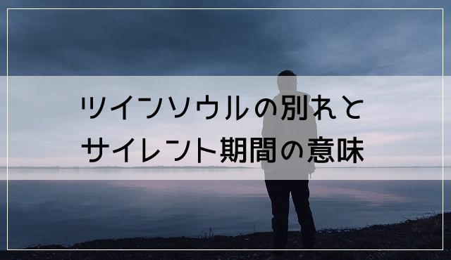 ツインソウルの別れとサイレント期間(分離期間)の意味