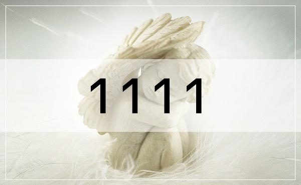 エンジェルナンバー1111の意味とメッセージ!恋愛・復縁・仕事……天使が伝えたいこと