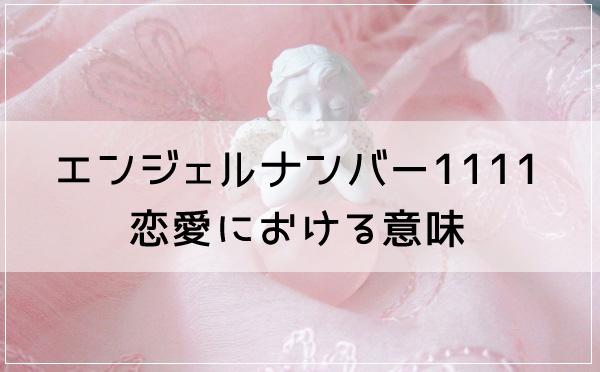 エンジェルナンバー1111の恋愛における意味