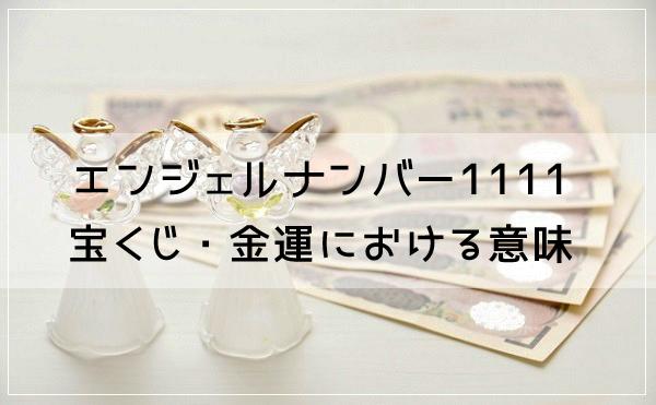 エンジェルナンバー1111の宝くじ・金運における意味