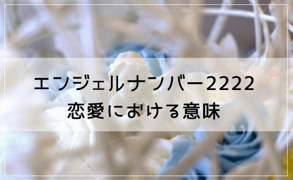 エンジェルナンバー2222の恋愛における意味