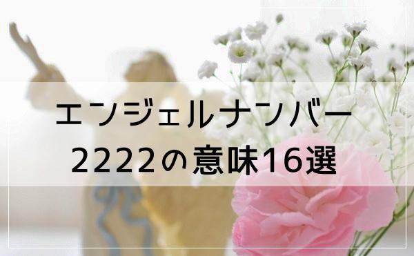 エンジェルナンバー2222の意味16選