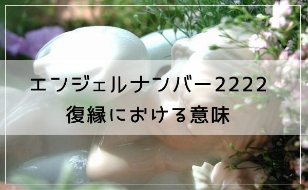 エンジェルナンバー2222の復縁における意味