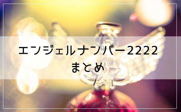 エンジェルナンバー2222のまとめ