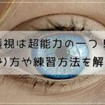 透視は超能力の一つ!本当にある?やり方を練習して習得したい!
